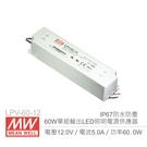 MW明緯 LPV-60-12 12V/5...