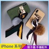 復古毛球布紋殼 iPhone iX i7 i8 i6 i6s plus 手機殼 絲巾吊繩掛繩 保護殼保護套 防摔硬殼