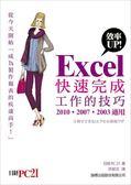 Excel 效率 UP! 快速完成工作的技巧(2010, 2007, 2003 適用)