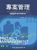 (二手書)專案管理理論與案例解析