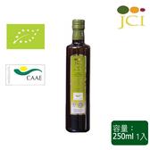 《JCI 艾欖》西班牙原裝特級冷壓初榨橄欖油 250ml