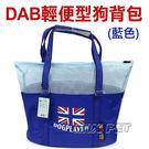 ◆MIX米克斯◆DAB.輕便型狗背袋,寵物背包【藍色/紅色可選擇】舒適透氣可斜背