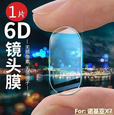 【DMX】諾基亞 X7 鏡頭膜 防刮 一片裝 鋼化膜 後置攝像頭 貼膜 高清 屏膜 保護膜 鏡頭鋼化膜
