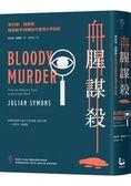 血腥謀殺:朱利安.西蒙斯寫給新手與鐵粉的推理文學聖經
