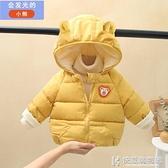 兒童棉服系列 秋冬裝兒童加絨棉衣嬰兒羽絨棉服男女童加厚寶寶小童棉襖 快意購物網