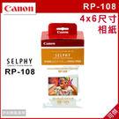 相紙 Canon SELPHY 4x6相 RP-108 RP108 相紙紙 108張 相印紙 內有色帶