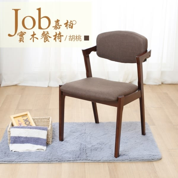 桌椅 餐椅 化粧椅 佳櫥世界 Job嘉柏實木餐椅/兩色 - GW055【多瓦娜】