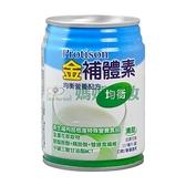 (加贈4罐) 金補體素 均衡 237ml*24入/箱【媽媽藥妝】清甜