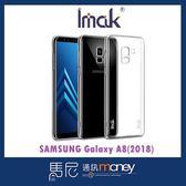 (+專屬玻璃貼)Imak 羽翼II水晶殼(Pro版)三星 SAMSUNG Galaxy A8(2018)/手機殼【馬尼通訊】