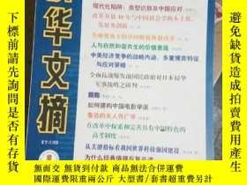 二手書博民逛書店罕見新華文摘第9期11期一18期共9本合售Y73553