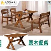 ASSARI-勃肯4.3尺原木餐桌(寬130x深80x高72cm)