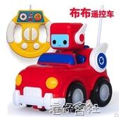 百變布魯可布魯克玩具遙控小車布布遙控車魯魯遙控車可哥遙控飛機YYS 交換禮物
