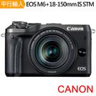 Canon EOS M6+18-150mm IS STM 單鏡組*(中文平輸)-