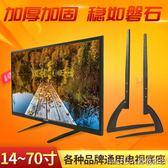 2KG液晶電視機底座腳架座架萬能桌面支架通用32/42/49/50/55/60/70寸qm 美芭