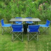 桌椅 戶外折疊桌椅套裝車載便攜式燒烤自駕遊沙灘庭院露營野餐桌椅組合 igo城市玩家
