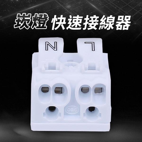 【L+N】 崁燈快速接線器 按壓式 接線座 接線端子 電線連接器 快速接頭 LED 五金工具