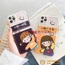 人間小可愛情侶插畫卡通蘋果手機殼硅膠全包攝像頭個性創意保護套品牌【小獅子】