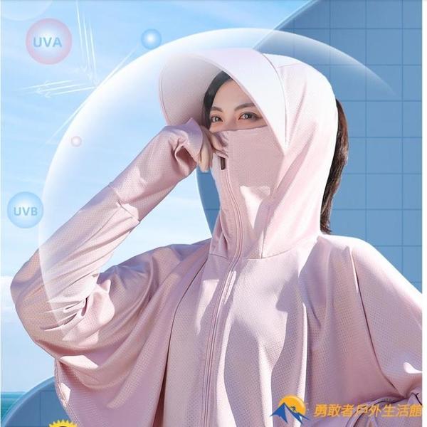 冰絲防曬衣女夏季防紫外線長袖超薄款罩衫外套騎車防曬服【勇敢者】