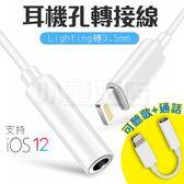 iphone 耳機轉接線 Lightning 耳機轉接頭 3.5mm耳機轉接頭 Xs Max XR i7 i8 轉接器 可通話