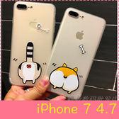 【萌萌噠】iPhone 7  (4.7吋) 可愛創意搞怪貓咪 柯基屁股保護殼 全包防摔透明軟殼 手機殼 手機套