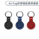 AirTag 矽膠鑰匙圈保護套 AirTag保護套 掛環 掛勾 鑰匙圈 吊飾