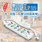 LIKA夢 捷銳 jierui 6開5插3孔9尺 2.7M 雙USB 2.0A充電座 電腦延長線 台灣製造 A5USB366-09