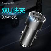 Baseus倍思 小螺釘3.4A雙USB智能車用充電器 車充 iPhone快充 閃充 點菸器 鋁合金
