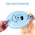 2個裝 寵物玩具訓導用品狗狗飛盤訓犬【英賽德3C數碼館】