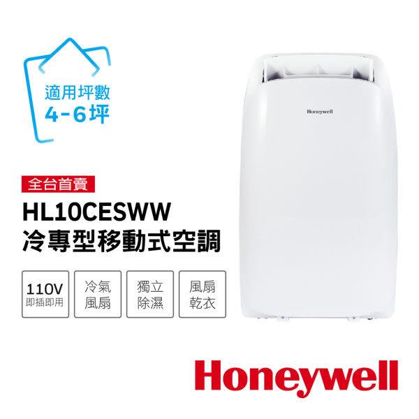 美國【Honeywell】移動式空調 HL10CESWW 4-6坪 冷專型 110V隨插即用 冷氣 除濕 風扇乾衣 (不含安裝)