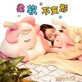 玩偶 最大款式毛絨玩具可愛獨角獸睡覺抱枕懶人娃娃公仔床上 女孩抱抱熊毛絨玩具女生 DF