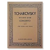 小叮噹的店- 鋼琴譜 提琴譜 .柴可夫斯基 協奏曲D大調-作品35( 小提琴獨奏 + 鋼琴伴奏譜 )V351