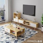 電視櫃 電視櫃現代簡約北歐茶幾櫃組合小戶型家用客廳地櫃出 晶彩 99免運LX