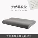 天然乳膠枕頭薄款低枕低睡枕頭枕芯單人薄款成人枕 【母親節禮物】