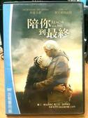 影音專賣店-Y87-016-正版DVD-電影【陪你到最終】-西蒙卡素 強尼威特沃斯