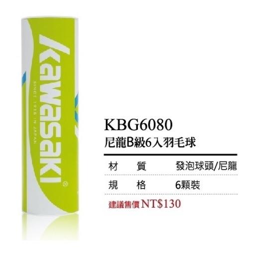 宏海體育 羽毛球 KAWASAKI 羽球 KBG6080 (尼龍B級6入羽毛球)