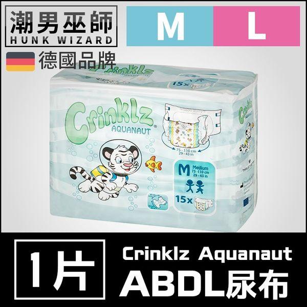 ABDL 成人紙尿褲 成人尿布 紙尿布 1片   Crinklz Aquanaut 成人 寶寶