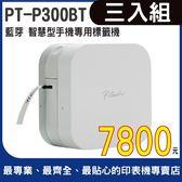 【主機三入組↘7800元】Brother PT-P300BT 智慧型手機專用標籤機