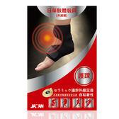 【日華】遠紅外線軟式針灸-護踝(自黏式)