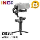 【24期0利率】Zhiyun 智雲 WEEBILL 2 單機 相機三軸穩定器 正成公司貨 單眼穩定器