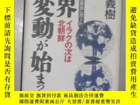二手書博民逛書店日語原版《罕見世界大変動が始まった 》日高 義樹 著Y14063
