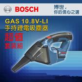 【台北益昌】含鋰電池×1充電器×1 博世 BOSCH GAS 10.8V-LI 10.8伏強力 吸塵器 車用吸塵器 家用工程