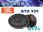 【JBL】GTO系列 GTO 939 6x9吋三音路同軸式喇叭*正品公司貨