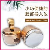 雙十一特價 臉部按摩儀按摩儀手持小型電動便捷臉部保健護膚個人護理按摩超聲導入儀