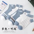襪子男夏季薄款短襪短筒船襪純棉夏天ins潮男士網球透氣防滑百搭【檸檬】