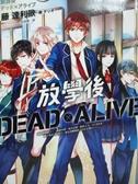 【書寶二手書T4/一般小說_LIE】放學後Dead×Alive_藤達利歐