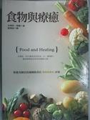 【書寶二手書T3/養生_GRA】食物與療癒_安瑪莉.柯賓