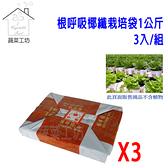 根呼吸椰纖栽培袋1公斤*3入/組