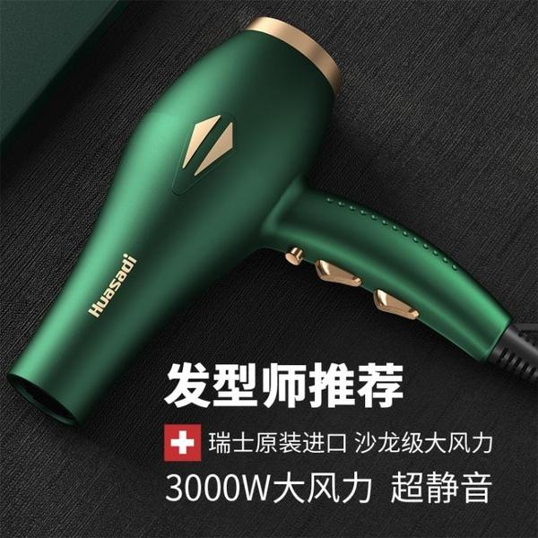 理髮店電吹風機家用大功率發廊專用發型師風筒靜音負離子不傷護發 陽光好物