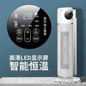 暖風機 取暖器家用暖風機小型節能省電暖氣神器電暖風立式電暖器速熱220V 快速出貨 YYJ