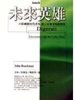 二手書博民逛書店 《未來英雄-TORCH 02》 R2Y ISBN:9578468040│約翰.布洛曼